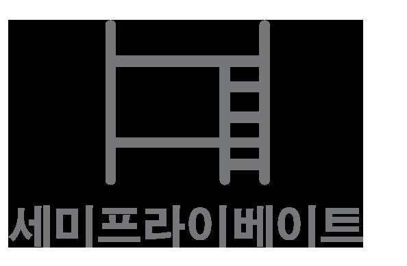 セミプライベート韓