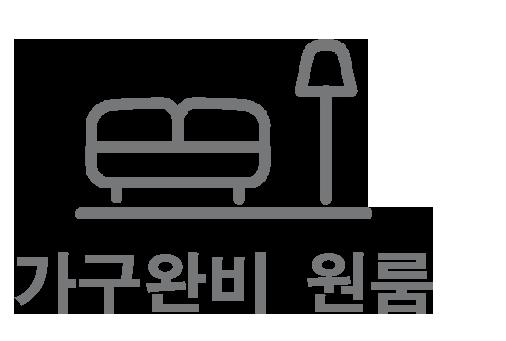 家具付きアパート韓