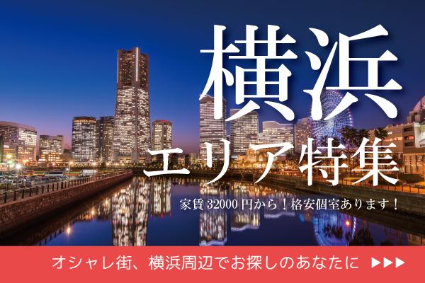 横浜エリア特集