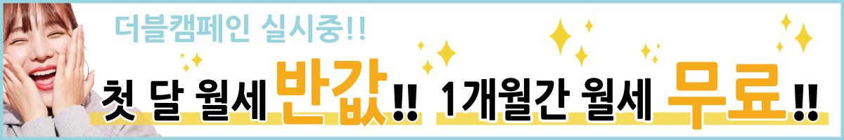 韓国語 Wキャンペーンバナー第三弾 TOP